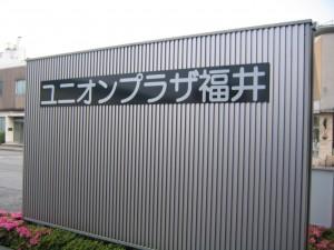 福井市のユニオンプラザへ!!