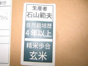 4年以上の自然栽培米。