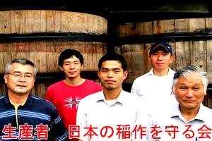 日本の稲作を守る会の方々